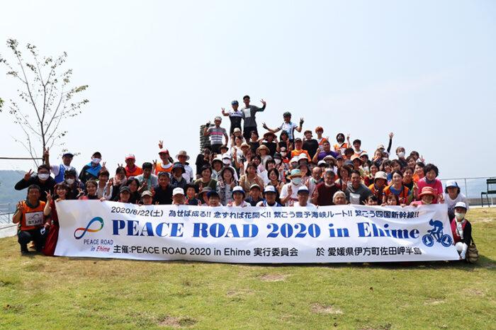 PEACE ROAD 2020 in Ehime 開催!