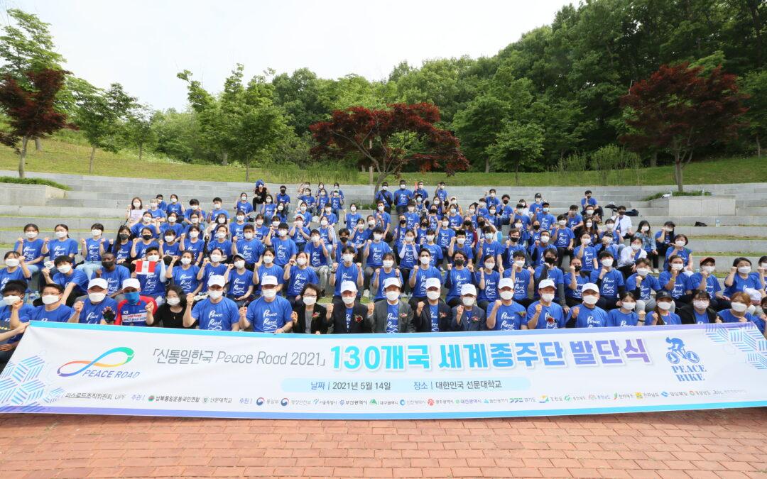 日韓友好、南北統一を祈願する「ピースロード2021発団式」開催