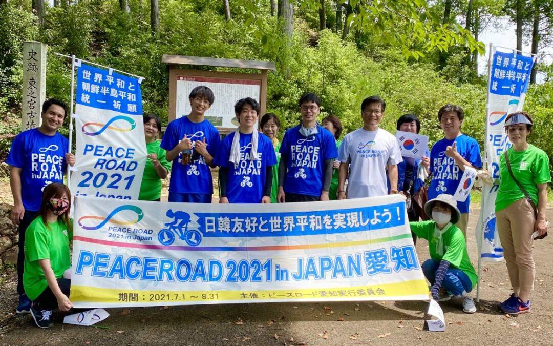 PEACE ROAD 2021 in 北愛知縦走!(北愛知)