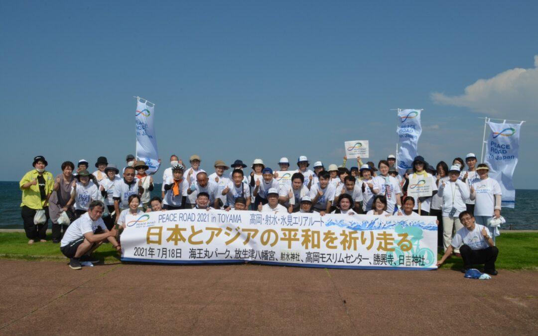 県庁前公園で「PEACE ROAD 2021 in TOYAMA」の開会式開催(富山)