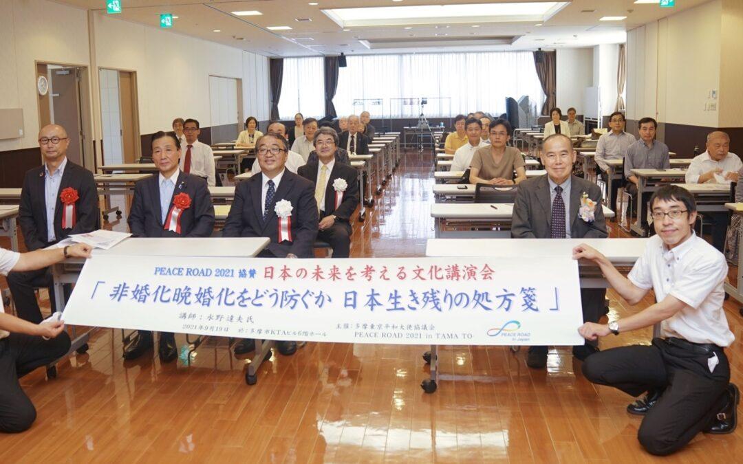 人口減少をテーマに講演会を開催(多摩東京)