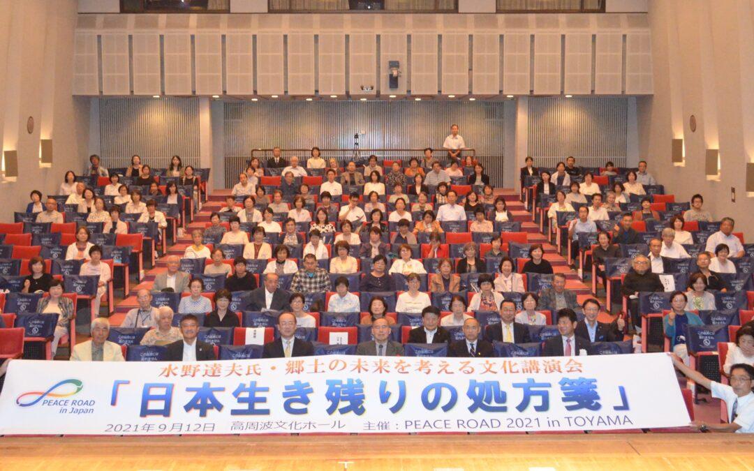 人口減少克服へ 倫理面と人口論的視点から見直しを「ピースロード富山」主催 県内3カ所で講演